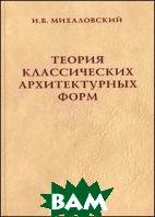 Теория классических архитектурных форм  Михаловский И.Б.  купить