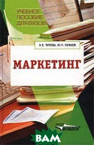 Маркетинг   Титова Н.Е., Кожаев Ю.П.  купить