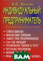 Индивидуальный предприниматель. 8-е издание  Волгин В.В.  купить