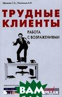 Трудные клиенты - работа с возражениями  С. А. Ефимова, А. П. Плотников купить
