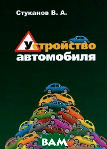 Устройство автомобилей. Учебное пособие  Стуканов В.А.  купить