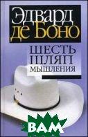 Шесть шляп мышления  Эдвард де Боно  купить