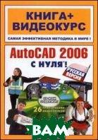 Autocad 2006 с нуля! Русская версия. Учебное пособие + CD  Бартеньев О.В. купить