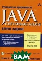 Java. Руководство по подготовке к сдаче сертификационного экзамена СХ-310-035, 2-е изд  Мугал Халид купить