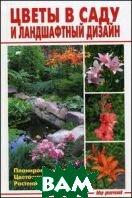 Цветы в саду и ландшафтный дизайн   купить