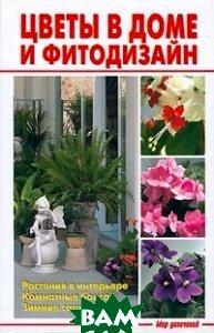 Цветы в доме и фитодизайн  Линь В. купить
