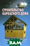 Строительство каркасного дома  В. С. Самойлов, В. С. Левадный купить