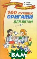 100 лучших оригами для детей  Агапова Ирина купить