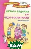 Игры и задания для чудо-воспитания  Агапова Ирина купить