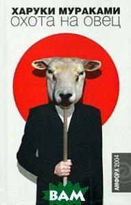Охота на овец    Харуки Мураками  купить
