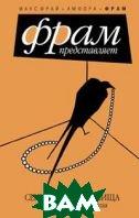 Секреты и сокровища. 37 лучших рассказов 2005 года  Фрай М. купить