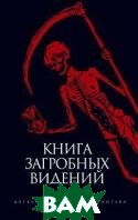 Книга загробных видений  Составители: Павел Берснев, Александр Галат купить
