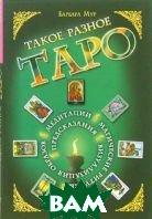 Такое разное Таро. Предсказания, медитации, магические ритуалы, визуализация образов и другое  Мур Барбара купить