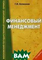 Финансовый менеджмент (на примере сферы услуг)  Хотинская Г.И. купить