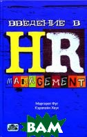 Введение в HR-Management / Introducing Human Resource Management 