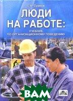 Люди на работе: Учебник по организационному поведению  Сурков С.А. купить