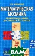 Математическая мозаика: Занимательные задачи для учащихся 5-11 классов.  Кононов А.Я. купить
