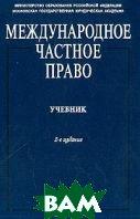 Международное частное право. 2-е издание  Ануфриева Л.П. купить
