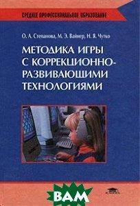 Методика игры с коррекционно-развивающими технологиями  Степанова О.А. купить