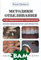 Методики отбеливания в реставрационной стоматологии  Гринволл Л. купить