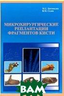 Микрохирургические реплантации фрагментов кисти  Богомолов М.С.,Седов В.М. купить