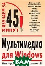 Мультимедия для Windows Серия: Изучаем за 45 минут!  Фролов И.Б. купить