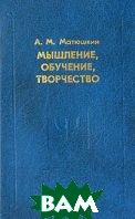 Мышление, обучение, творчество  Матюшкин А.М. купить