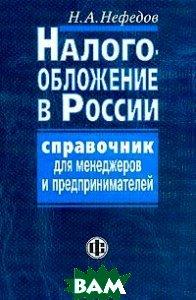 Налогообложение в России: Справочник для менеджеров и предпринимателей.  Нефедов Н.А. купить