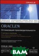 Oracle 9i. Оптимизация производительности. Советы и методы / Oracle 9i. Performance tuning. Tips & Technics  Нимик Р.Дж.  / Richard Niemiec купить