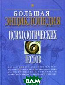 Большая энциклопедия психологических тестов  А.Карелин купить