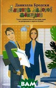 Дневник деловой женщины  Бродски Д.  купить