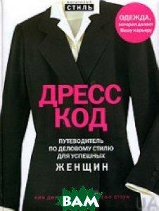 �����-���. ������������ �� �������� ����� ��� �������� ������ / Dress Smart Women: Wardrobes That Win in the New Workplace  ��� ������� �����, ����� ����� / Kim Johnson Gross, Jeff Stone ������