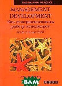 Management Development. ��� ����������������� ������ ����������. ��������� ��������  ����.�., ������� �.  ������
