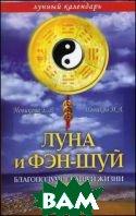 Луна и фэн-шуй. Благополучие вашей жизни  Новиков И.А., Новикова Е.В.  купить