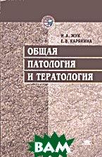 Общая патология и тератология  Жук И.А. купить