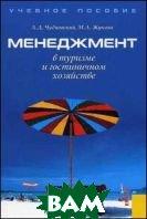 Менеджмент в туризме и гостиничном хозяйстве. Учебное пособие  Чудновский А. Д.  купить