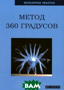 Метод 360 градусов / 360-degree feedback (Developing practice)  
