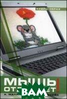 Мышь отдыхает! Эффективная работа в Windows XP и Microsoft Office XP без помощи мыши. Карманный справочник  Олевская Н.В., Маляревский А.С.  купить