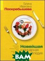Новейшая кулинарная энциклопедия  Поскребышева Г.И.  купить
