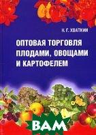 Оптовая торговля плодами, овощами и картофелем  Н. Г. Хваткин купить