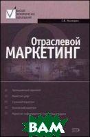 Отраслевой маркетинг  Мхитарян С.В.  купить