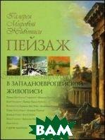 Пейзаж в западноевропейской живописи  Истомина Н.А.  купить