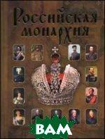Российская монархия. Эпохи. События. Судьбы  Попова Т.Ф.  купить