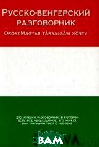 Русско-венгерский разговорник  Лазарева Е.И. купить