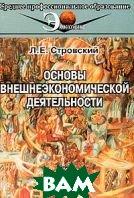 Основы внешнеэкономической деятельности  Л.Е. Стровский купить