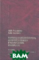 Основы стандартизации, допуски, посадки и технические измерения  Саломахо В.Л., Цитович Б.В. купить