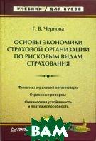 Основы экономики страховой организации по рисковым видам страхования: Учебник для вузов   Чернова Г. В. купить