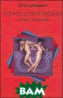Отношения любви: Норма и патология  Кернберг О.Ф. купить