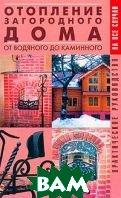 Отопление загородного дома   В. Рыженко, В. Назаров купить