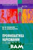 Профилактика наркомании у подростков  Рожков М.И.,Ковальчук М.А. купить